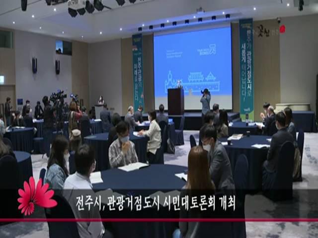 전주시, 관광거점도시 시민대토론회 개최